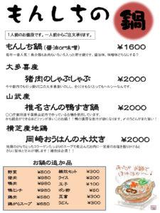 もんしちの鍋2013