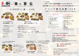 H26 はち 春宴会WEB
