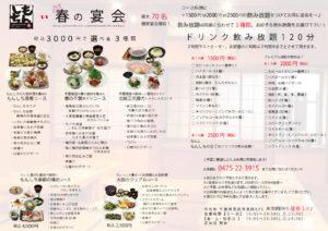 H26 おさかな 春宴会WEB