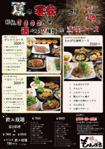 もんぱちH26夏宴会POP 花火 WEB