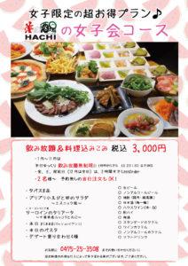 はちH26夏宴会POP女子会WEB