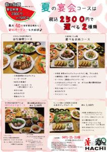 はちH26夏宴会POP WEB 表