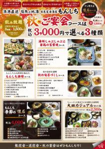 201409_monshichi_enkaia_A