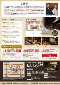 201409_monshichi_enkaia_B