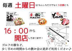 3店舗 土曜日16OPEN POP WEB