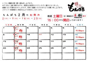 もんぱちH27.2カレンダー