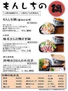 もんしちの鍋2015.1
