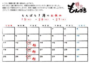 もんぱちH27.1カレンダーWEB