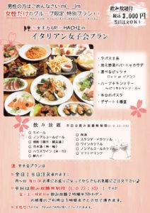 H27.3 宴会 女子会WEB