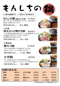 もんしち鍋2015画像