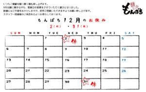 もんぱちのカレンダー-27.12