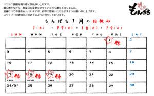 もんぱちのカレンダー H28.1月
