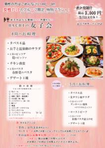201604_HACHI_ladies