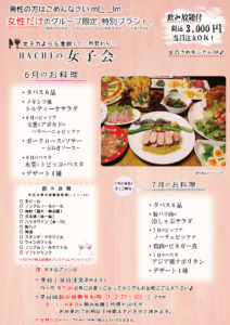 H28 6月 女子会 POP WEB