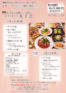 H28 7月 女子会 POP WEB