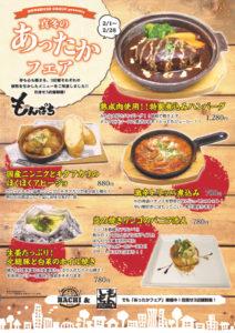 mon_attaka_pachi-e1486098333848